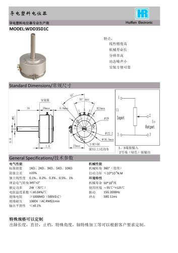 ANGULAR DISPLACEMENT SENSOR / POTENTIOMETER / HIGH-RESOLUTION / PRECISION-WDD35D1C