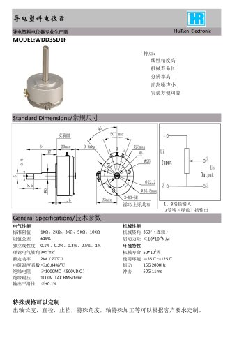 ANGULAR DISPLACEMENT SENSOR / POTENTIOMETER / HIGH-RESOLUTION / PRECISION-WDD35D1F