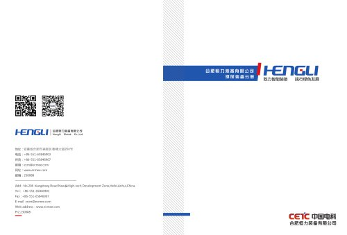 Hengli Catalog for Environmental Protection Products