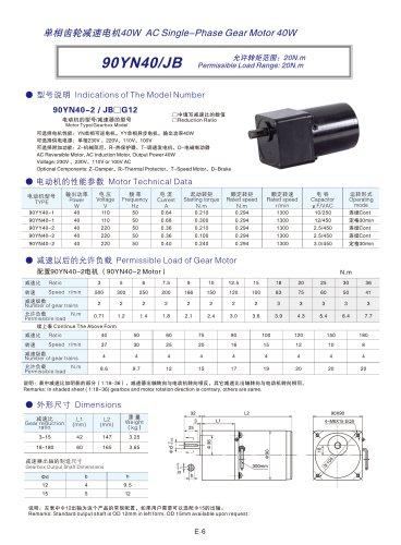 90YN series AC single-phase spur gear motor