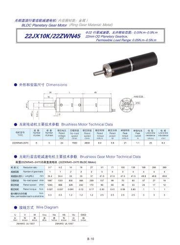 DYD-Brushless Gear Motor-22JX10K/22ZWN45