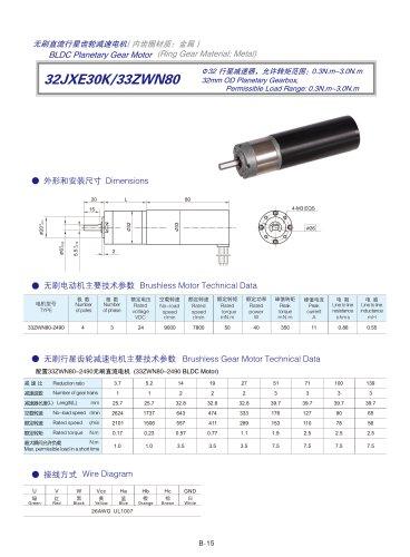 DYD-Brushless Gear Motor-32JXE30K/33ZWN80