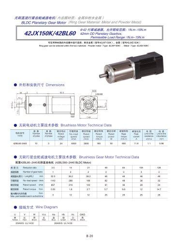 DYD-Brushless Gear Motor-42JX150K/42BL60