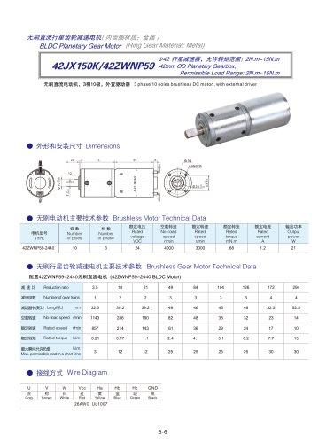 DYD-Brushless Gear Motor-42JX150K/42ZWNP59