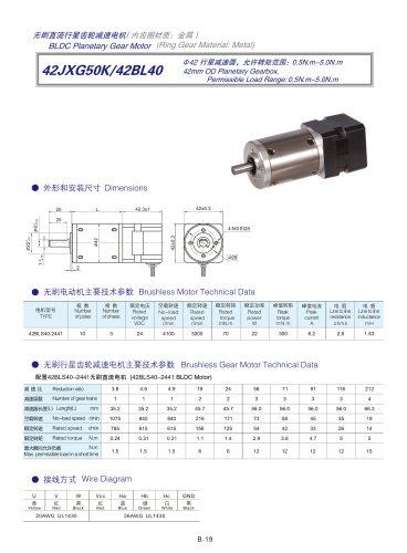 DYD-Brushless Gear Motor-42JXG50K/42BL40