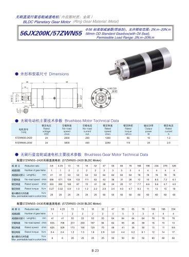 DYD-Brushless Gear Motor-56JX200K/57ZWN55