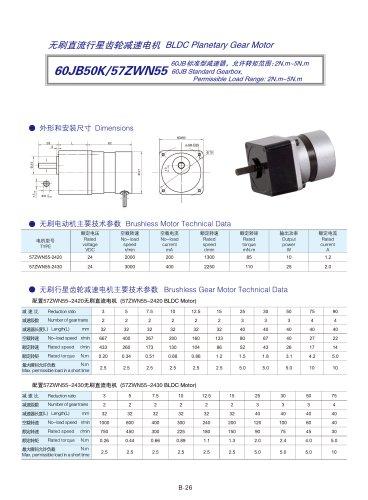 DYD-Brushless Gear Motor-60JB50K/57ZWN55