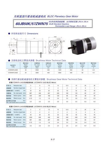DYD-Brushless Gear Motor-60JB50K/57ZWN75