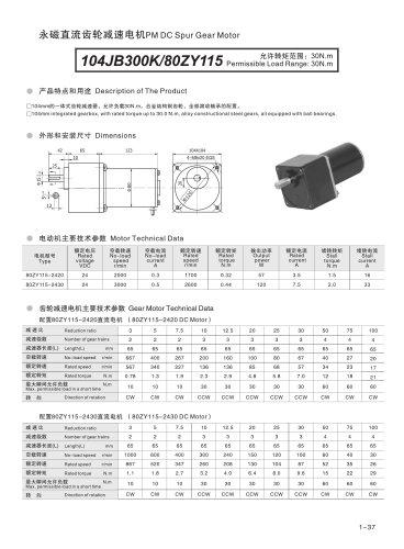 DYD-DC Parallel Shaft Gear Motor-104JB300K/80ZY115