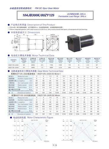 DYD-DC Parallel Shaft Gear Motor-104JB300K/80ZY125
