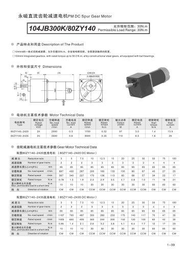 DYD-DC Parallel Shaft Gear Motor-104JB300K/80ZY140
