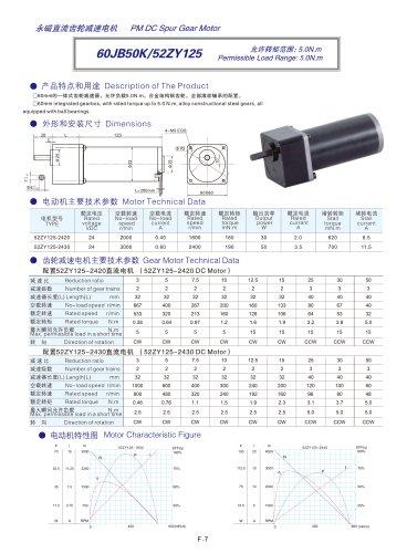 DYD-DC Parallel Shaft Gear Motor-60JB50K/52ZY125