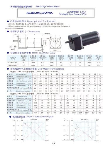 DYD-DC Parallel Shaft Gear Motor-60JB50K/52ZY95