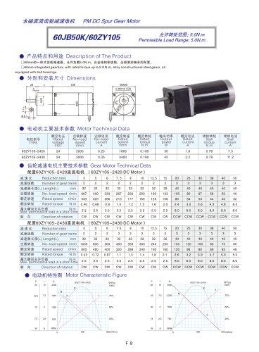 DYD-DC Parallel Shaft Gear Motor-60JB50K/60ZY105
