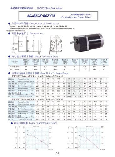 DYD-DC Parallel Shaft Gear Motor-60JB50K/60ZY75