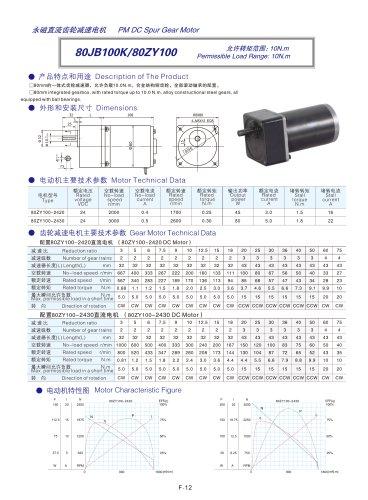 DYD-DC Parallel Shaft Gear Motor-80JB100K/80ZY100