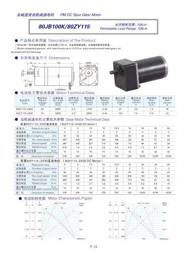 DYD-DC Parallel Shaft Gear Motor-80JB100K/80ZY115