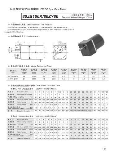 DYD-DC Parallel Shaft Gear Motor-80JB100K/80ZY80
