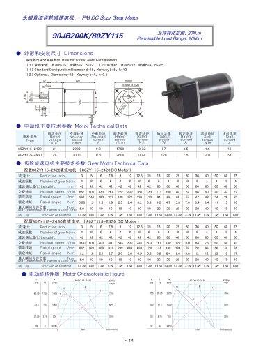 DYD-DC Parallel Shaft Gear Motor-90JB200K/80ZY115
