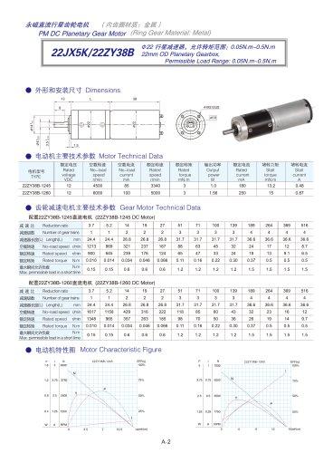 DYD-DC Planetary Gear Motor 16mm~45mm-22JX5K/22ZY38B
