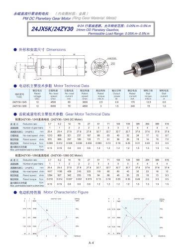 DYD-DC Planetary Gear Motor 16mm~45mm-24JX5K/24ZY30