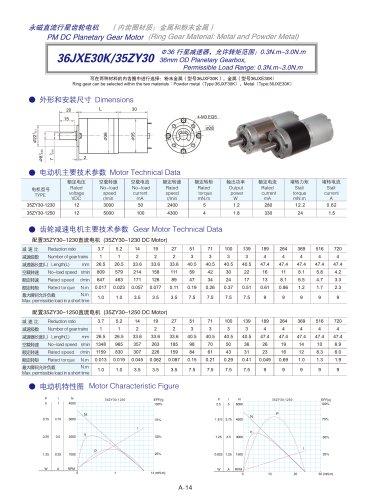 DYD-DC Planetary Gear Motor 16mm~45mm-36JXE30K/35ZY30