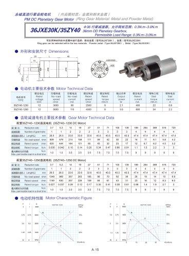 DYD-DC Planetary Gear Motor 16mm~45mm-36JXE30K/35ZY40