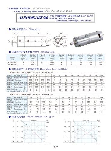 DYD-DC Planetary Gear Motor 16mm~45mm-42JX150K/42ZY66