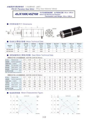 DYD-DC Planetary Gear Motor 16mm~45mm-45JX100K/45ZY68
