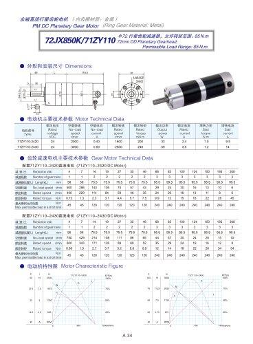 DYD-DC Planetary Gear Motor 52mm~120mm-72JX850K/71ZY110