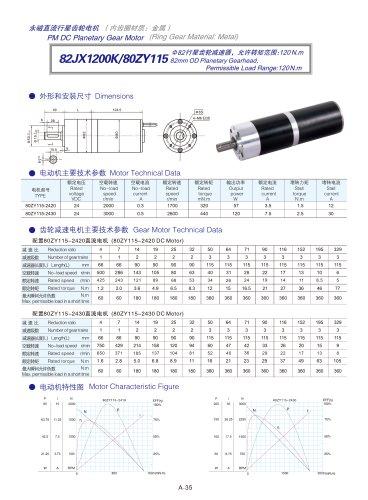 DYD-DC Planetary Gear Motor 52mm~120mm-82JX1200K/80ZY115