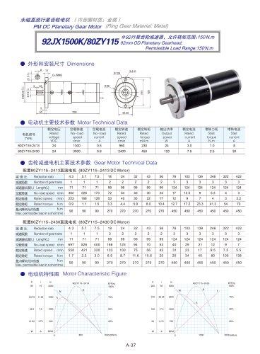 DYD-DC Planetary Gear Motor 52mm~120mm-92JX1500K/80ZY1125