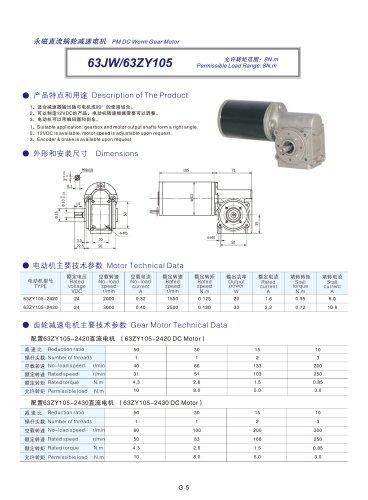 DYD-DC Right Angle Gear Motor-63JW/63ZY105