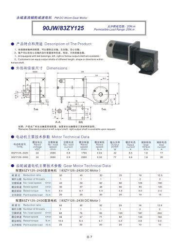 DYD-DC Right Angle Gear Motor-90JW/83ZY125