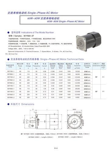 DYD MOTOR_60W ~ 120W Single Phase AC Motor