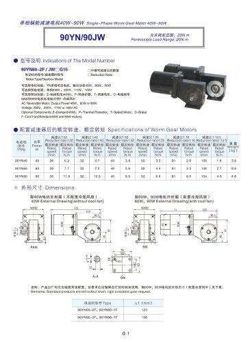 DYD MOTOR_90YN/90JW Single Phase AC Right Angle Gear Motor