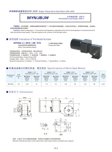 DYD MOTOR_90YN/JB/JW Single Phase AC Gear Motor with Right Angle and Spur gearboxes