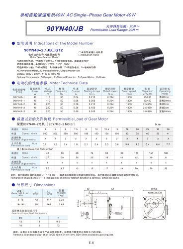 DYD MOTOR_90YN40/JB AC Single-phase Spur Gear Motor