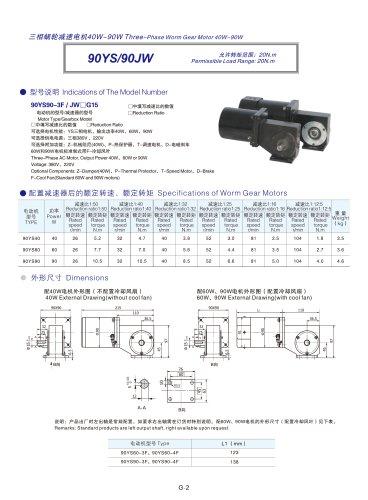 DYD MOTOR_90YS/90JW AC Right Angle Gear Motor