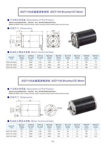 DYD MOTOR_Brushed DC Motor_63ZY105