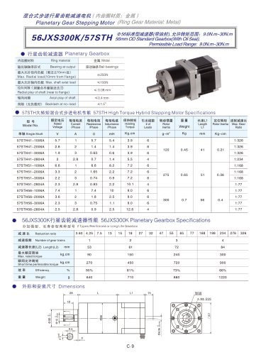 DYD-Planetary Geared Stepping Motor-56JXS300K/57STH