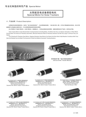 Special motor for solar trackers