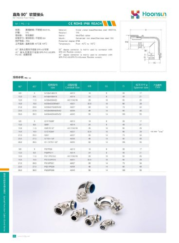90° Flexible pipe fitting