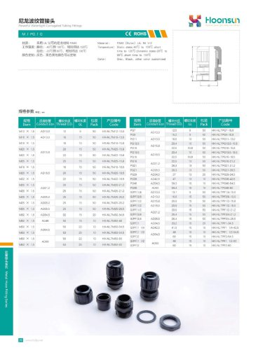 HX-NLT Nylon pipe fitting