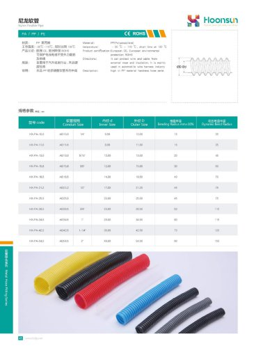 Nylon Flexible Pipe HX-PA