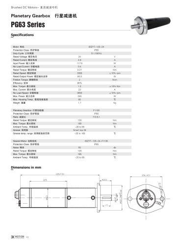 DC GEAR-MOTOR/PG63 Series