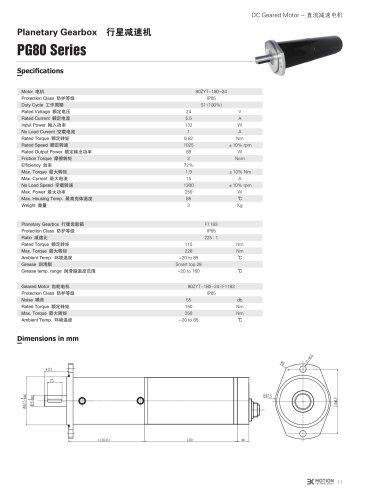 DC GEAR-MOTOR/PG80