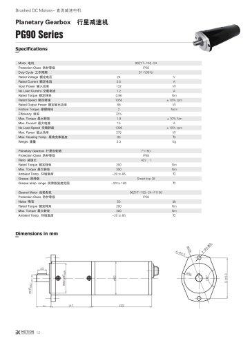 DC GEAR-MOTOR/PG90-152