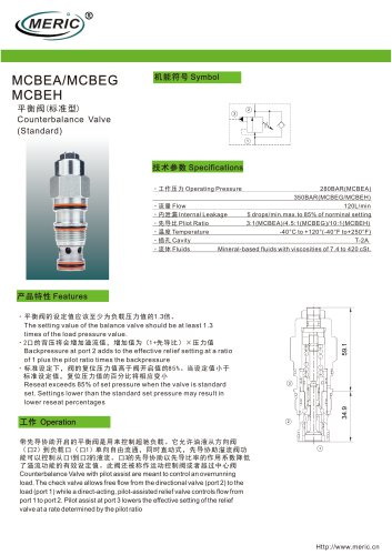 Balancing valve MCBE series