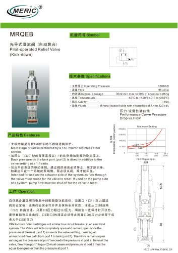Pilot-operated relief valve MRQEB series
